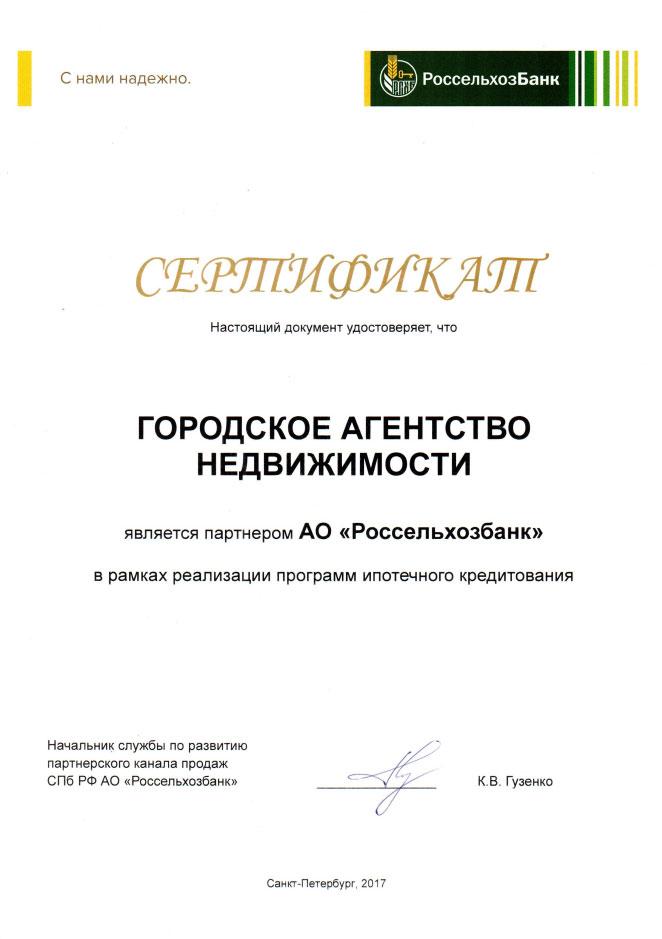 Сертификат от Россельхозбанка